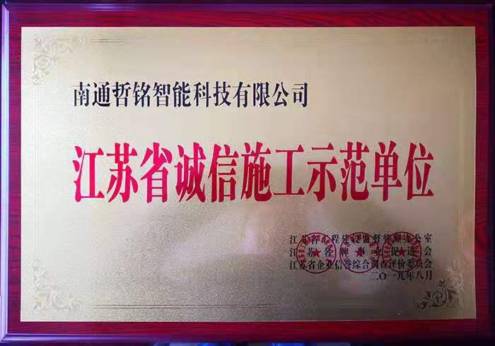 江苏省诚信施工示范单位
