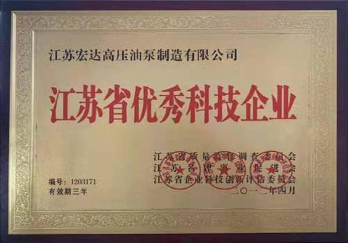 江苏省优秀科技企业